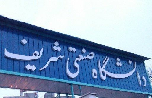 نخستین رویداد بین المللی فرا ایده آب در دانشگاه صنعتی شریف