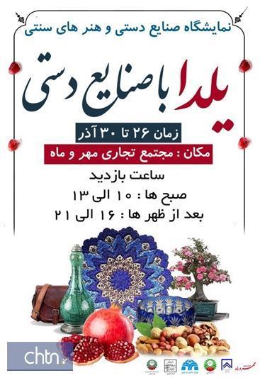 نمایشگاه یلدا با صنایع دستی در قزوین برپا می گردد