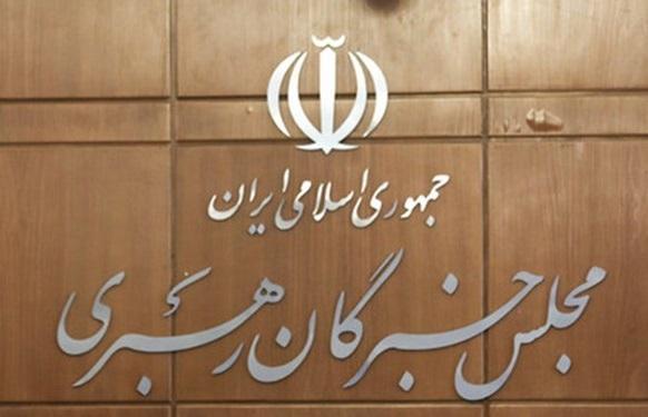 اجلاسیه مجلس خبرگان رهبری لغو شد