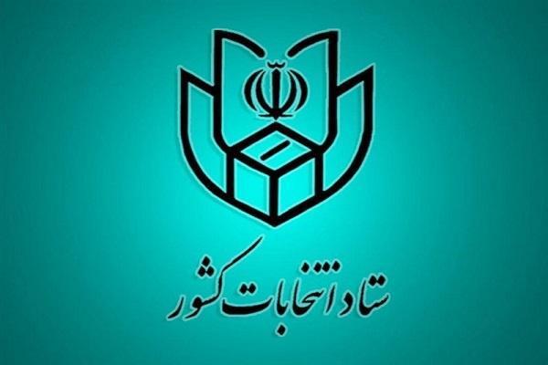 اطلاعیه ستاد انتخابات، آغاز ثبت نام از داوطلبان انتخابات شوراها از اسفند